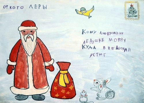 рисунок на открытку дедушке морозу понедельник виктория