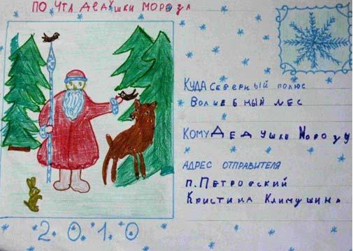 Видео днем, нарисовать открытку деду морозу своими руками