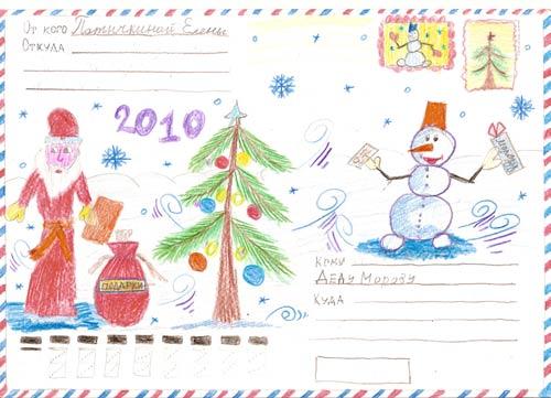 Письмо деду морозу нарисовать открытку, привет максим картинки