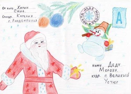 Письмо деду морозу с рисунком