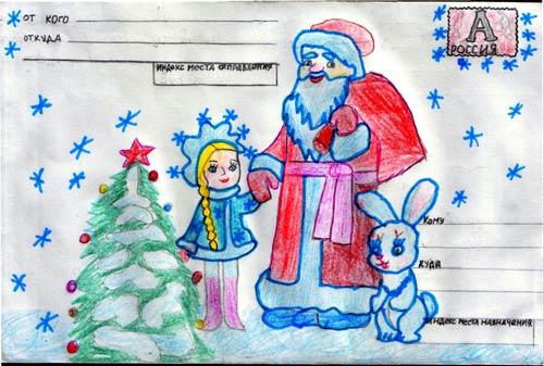 Открытка для деда мороза нарисовать своими руками красивые, смешные одежда детская