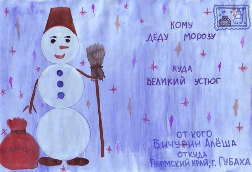Открытки добрый, открытка для деда мороза нарисовать своими руками красивые