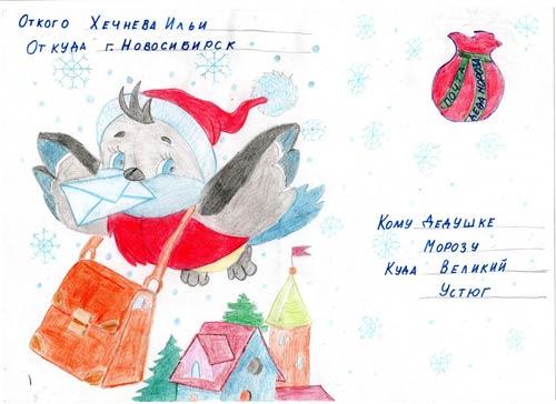 Постер, открытка для деда мороза нарисовать своими руками красивые