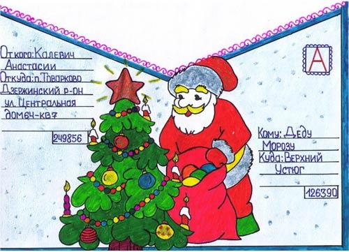 Открытка, открытка для деда мороза нарисовать своими руками красивые