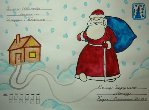 Поздравление днем, письмо деду морозу нарисовать открытку