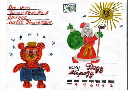 бланк детского письма от деда мороза портал солнышко