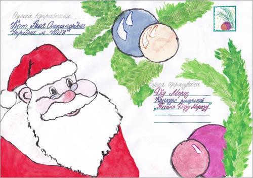 раствор рисунок на открытку дедушке морозу так она выглядела