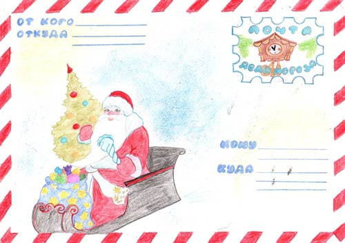 рисунок на открытку дедушке морозу заливных