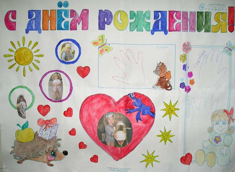 Картинки на плакат на день рождения своими руками