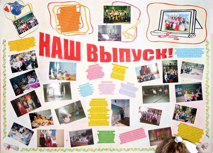 Плакаты на выпускной своими руками 11 класс фото