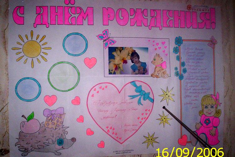 Плакат на день рождения своими руками маме фото
