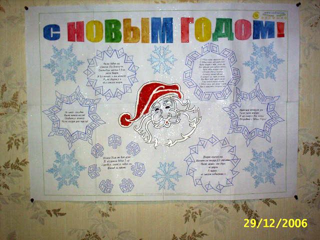 Новогодние стенгазеты для школы своими руками