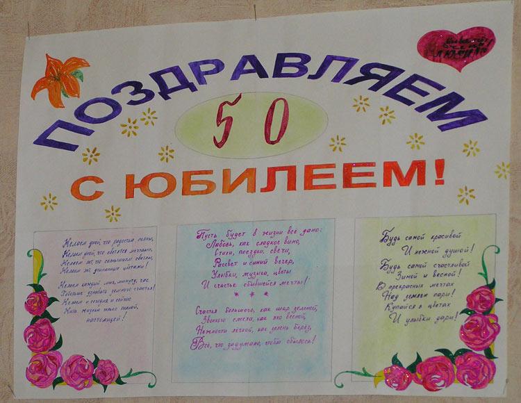 Плакаты на юбилей 55 лет женщине рисовать