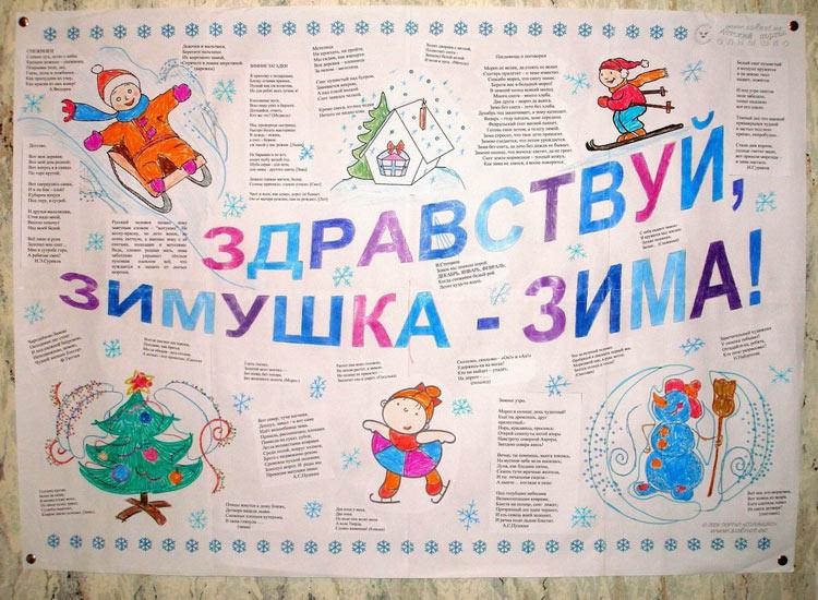 "Творческий конкурс ""Моя стенгазета"" / SolNet.EE - портал ... - photo#21"