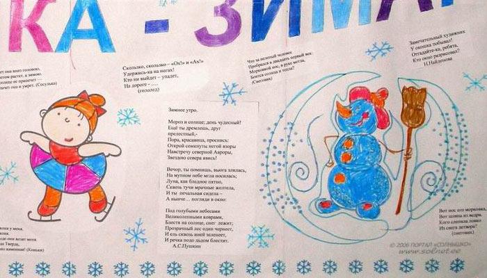 "Творческий конкурс ""Моя стенгазета"" / SolNet.EE - портал ... - photo#4"