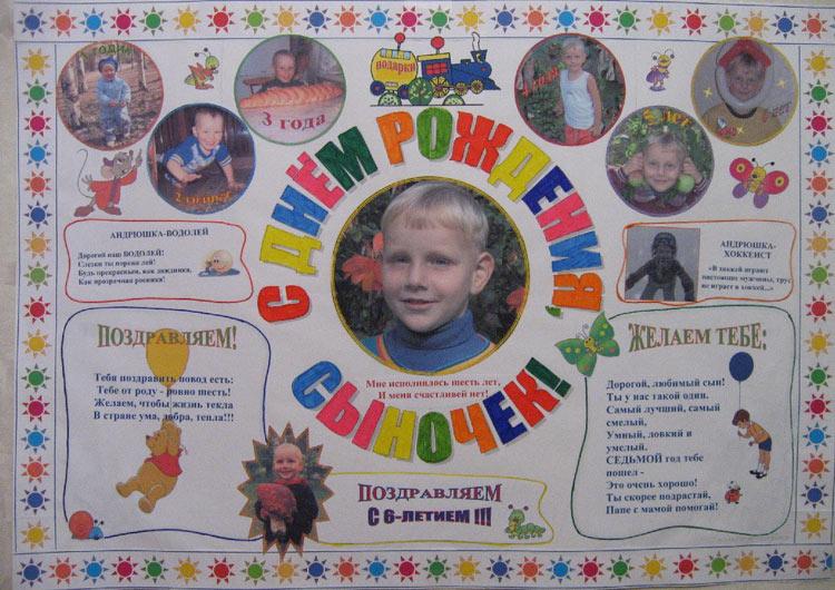 Плакат своими руками сыну на день рождения