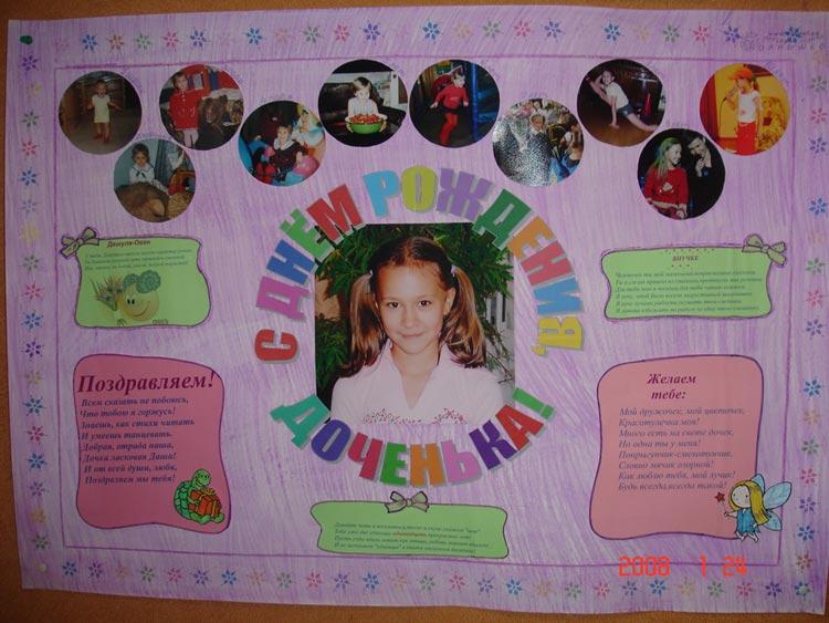 Стенгазета на день рождения 10 лет своими руками