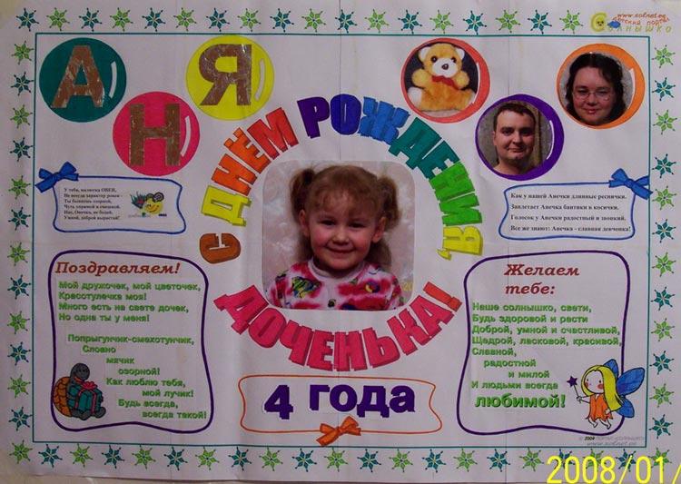 Как сделать стенгазету о ребенке 20