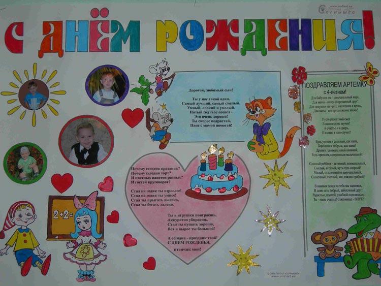 Стенгазеты с поздравлением днем рождения