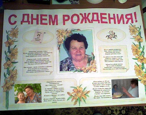 Стенгазета для бабушки своими руками
