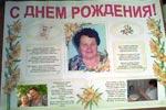 Как сделать плакат бабушке на день рождения своими руками