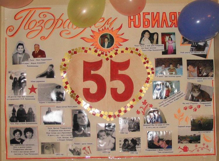 Плакаты на день рождения с фото своими руками