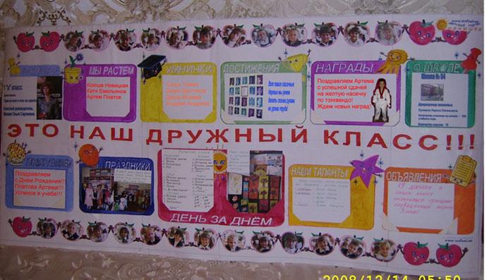 Плакаты для класса