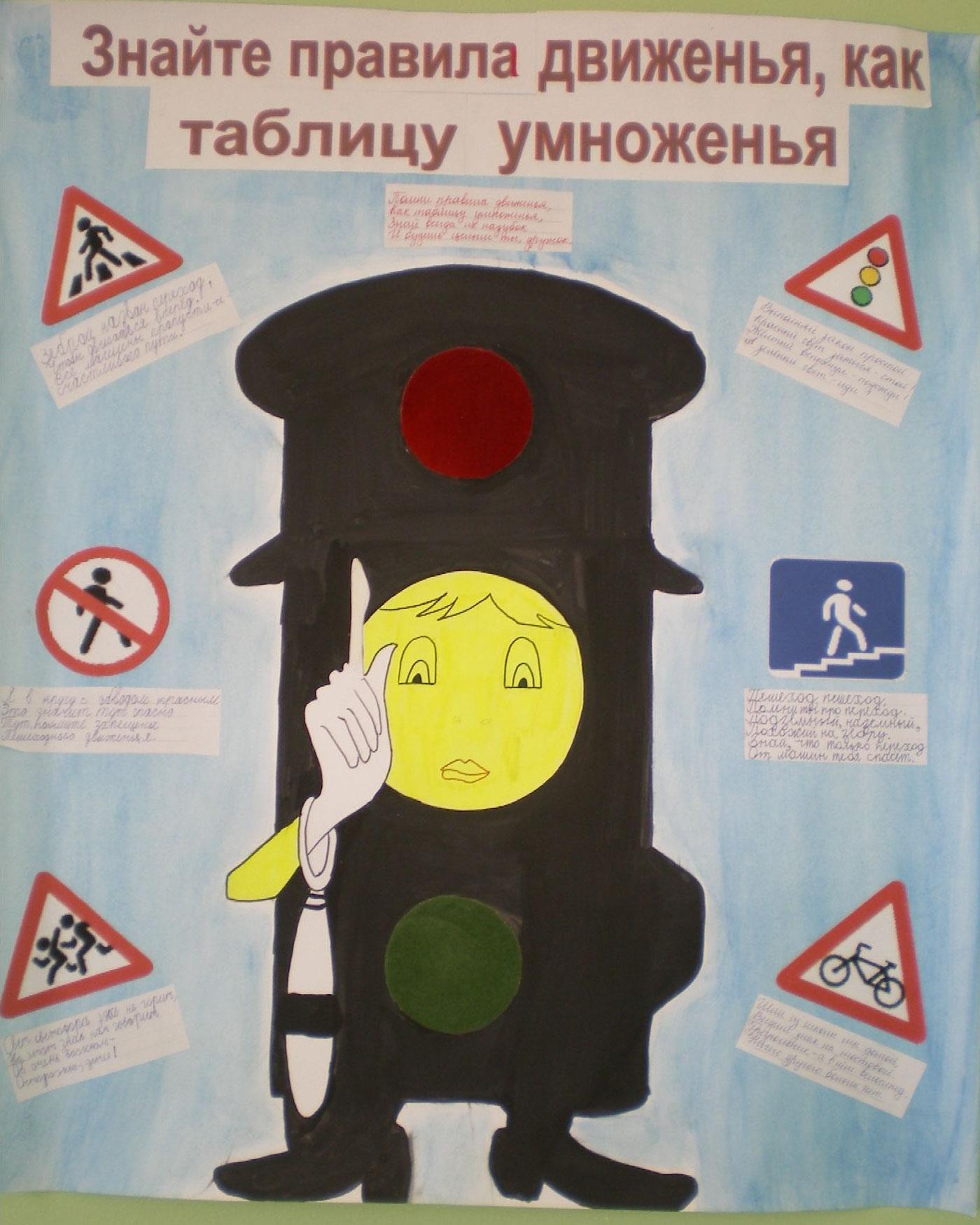 Конкурс рисунков по безопасности дорожного движения