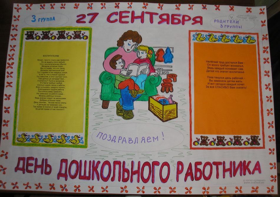 Своими руками стенгазета на день дошкольного работника 354