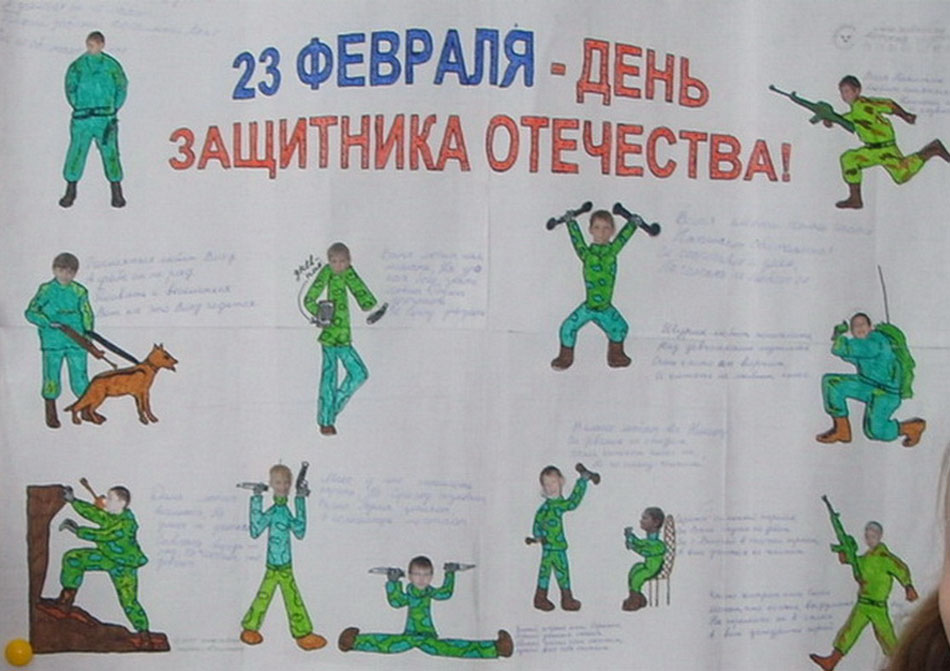Газета к 23 февраля в школе своими