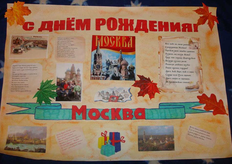 Плакаты на день города