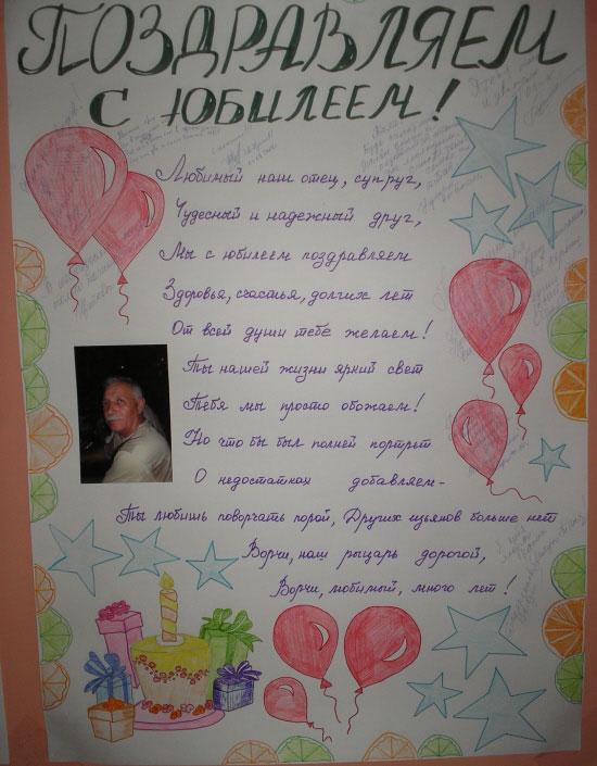 Плакат на день рождения своими руками фото