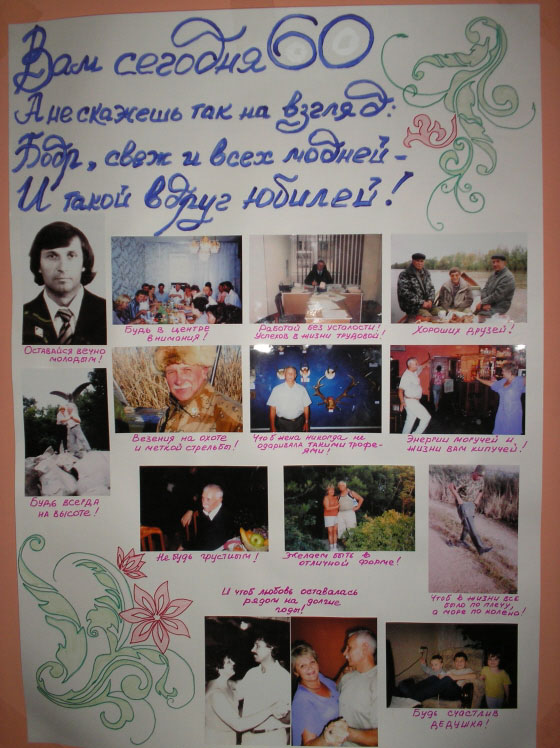 Плакаты с днем рождения своими руками свекрови