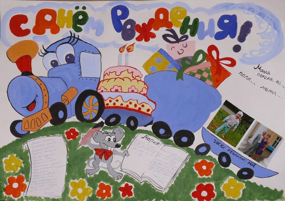 Детские плакаты на день рождения своими руками фото