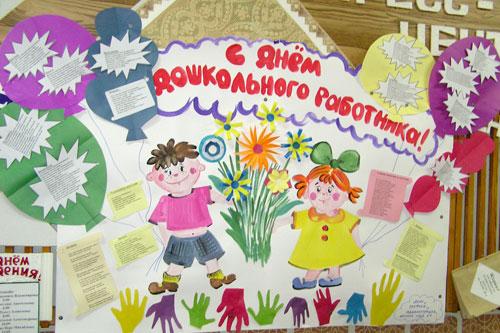 Своими руками стенгазета на день дошкольного работника 318