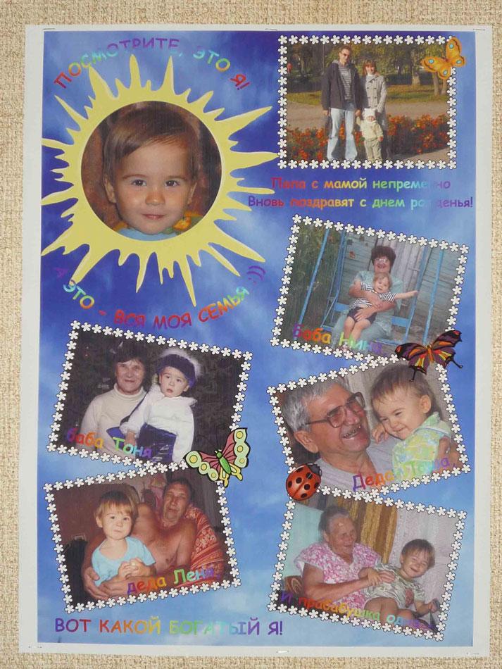 Стенгазета в детский сад моя семья своими руками