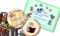 Кладовая материалов для скачивания: дипломы, стенгазеты, плакаты