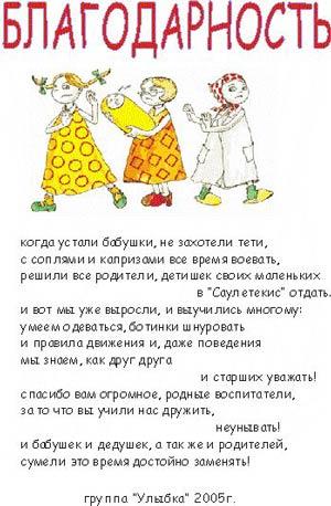 Балык