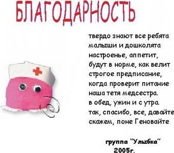 Поздравления медсестре в детском саду