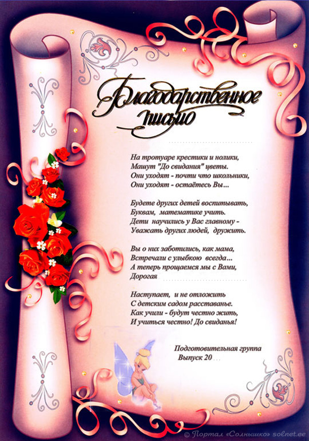 благодарственное стихотворение на поздравление юбиляра таким