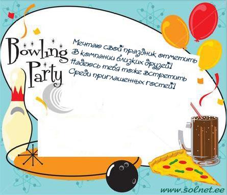 Вечеринка приглашение