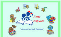 Читательский дневник младшего школьника