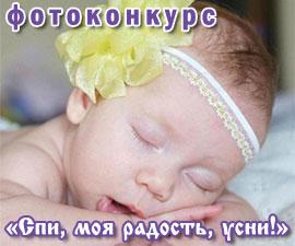 Фотоконкурс Спи, моя радость, усни!
