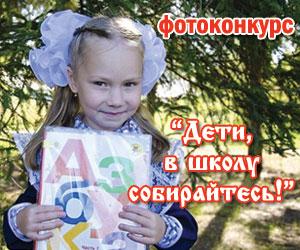 Фотоконкурс Дети, в школу собирайтесь!