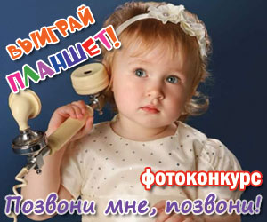 Фотоконкурс Позвони мне, позвони!