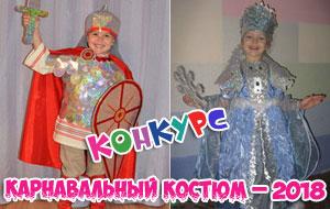 Конкурс Карнавальный костюм – 2018