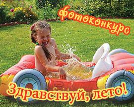 Конкурс Здравствуй, лето!