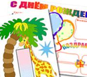 Стенгазеты и плакаты к дню рождения