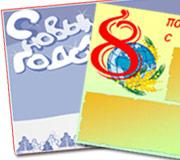 Стенгазеты и плакаты к календарным праздникам, знаменательным дням