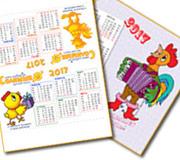 Календари на 2017 год скачать